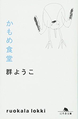 かもめ食堂 (幻冬舎文庫)