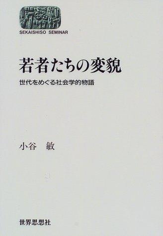 若者たちの変貌―世代をめぐる社会学的物語 (SEKAISHISO SEMINAR)