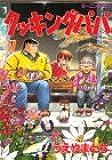 クッキングパパ(37) (モーニング KC)
