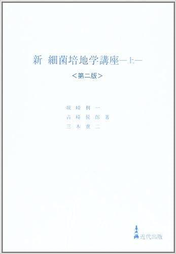 新 細菌培地学講座〈上〉   坂崎...
