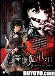 Gothic & Lolita Psycho [Blu-ray]