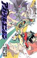 Astral engine second volume (Jump Comics) (2006) ISBN: 4088740467 [Japanese Import]