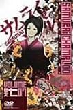 サムライチャンプルー 巻之七 [DVD]