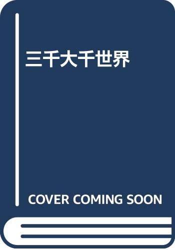 Amazon.co.jp: 三千大千世界: 桶川彰三: 本