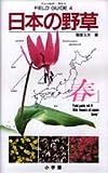 日本の野草〈春〉 (フィールド・ガイド)