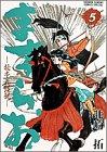 5 Masurao - Gijon Yoshitsune mentioned (Shonen Sunday Comics Special) (1995) ISBN: 4091238254 [Japanese Import]