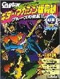 ギター・マガジン講義録 ブルースの逆襲!! (CD2枚付き) (リットーミュージック・ムック)