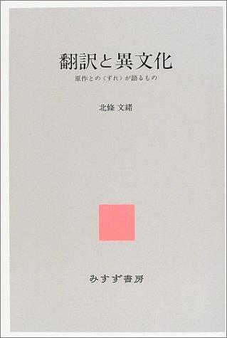 翻訳と異文化