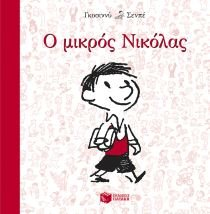 O Mikros Nikolas ο μικρός νικόλας Goscinny Ren 9789601654812 Amazon Com Books
