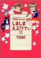 Tonochan No Shimashima Eburidi: 1
