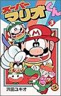 Super Mario-kun (3) (Colo Dragon Comics) (1992) ISBN: 4091417639 [Japanese Import]