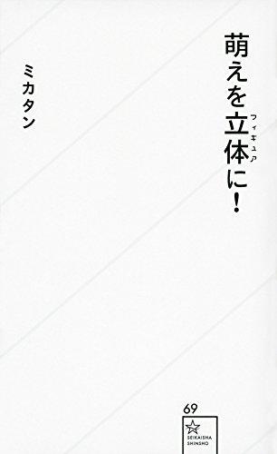 萌えを立体に! (星海社新書)