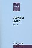 技术哲学讲演录(人文大讲堂)