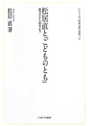 松居直と『こどものとも』: 創刊号から149号まで (シリーズ・松居直の世界)