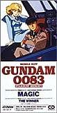 機動戦士ガンダム 0083 「スターダスト・メモリー」