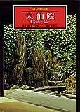 大仙院 名石のハーモニー (日本の庭園美)