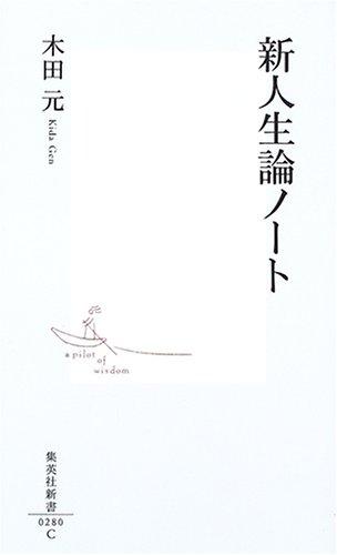 新人生論ノート (集英社新書)