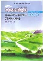 Higher sun mental health education teacher's book(Chinese Edition)