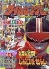 Mirai Sentai Time Ranger (3) (101 picture book Kodansha seal (45)) (2000) ISBN: 4063391450 [Japanese Import]