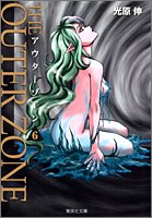 Outer zone 6 (Shueisha Paperback - comic version) (2005) ISBN: 4086182955 [Japanese Import]