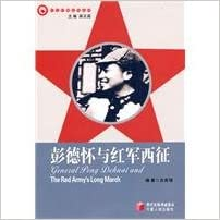Book Peng and the Red Army Western Expedition (Paperback)