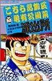 こちら葛飾区亀有公園前派出所 58 (ジャンプコミックス)
