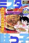 Mr. Ajikko hard horse selection 16 (Platinum Comics) (2004) ISBN: 4063533255 [Japanese Import]