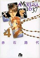 (C 55 Oh Shogakukan bunko) AMAKUSA1637 4 (2010) ISBN: 4091914780 [Japanese Import]