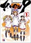 エイリアン9 (1) (ヤングチャンピオンコミックス)
