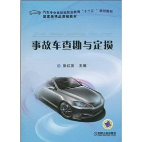 Read Online Car accident survey set loss(Chinese Edition) ebook