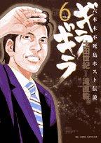 ギラギラ 6―六本木不死鳥ホスト伝説 (ビッグコミックス)