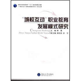 Interactive city school development model of vocational education research(Chinese Edition)