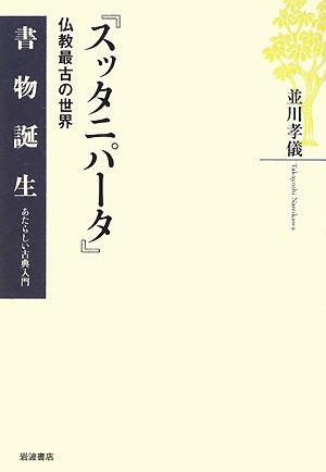 『スッタニパータ』―仏教最古の世界 (書物誕生―あたらしい古典入門)
