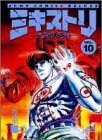 10 Mikisutori - Mystic Reaper Kabbalah of the sun (Jump Comics Deluxe) (1995) ISBN: 4088586506 [Japanese Import]