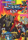 Digimon Adventure 02 (4) (TV picture book of Kodansha (1151)) (2001) ISBN: 4063441512 [Japanese Import]