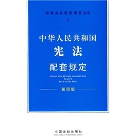 Read Online Related Regulation on Constitution of the People's Republic of China-the forth version (Chinese Edition) PDF