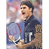 img - for Das Tennisgenie: Die Roger Federer Story book / textbook / text book