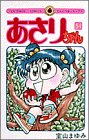 Asari Chan (54th volume) (ladybug Comics) (1997) ISBN: 4091424848 [Japanese Import]