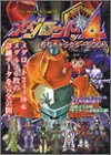 Medarot 4 strongest character BOOK (comic bonbon Special (136)) (2001) ISBN: 4061033360 [Japanese Import]