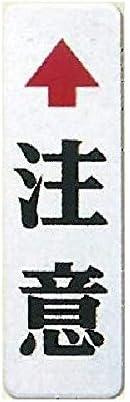 注意板 大(支柱φ101.6用取付バンド付) 600×180 1.0t 鋼板