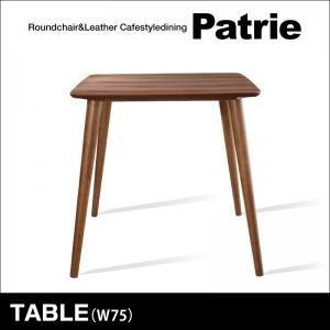 【単品】ダイニングテーブル 幅75cm【Patrie】ブラウン ラウンドチェア×レザー カフェスタイルダイニング【Patrie】パトリ テーブル(W75)【代引不可】 B01B54H5OS