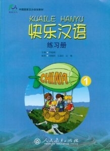 Happy Chinese (Kuaile Hanyu) 1: Workbook (English and Chinese Edition) PDF