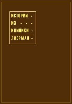 Istorii iz kliniki by [Lierman, Emily C.]