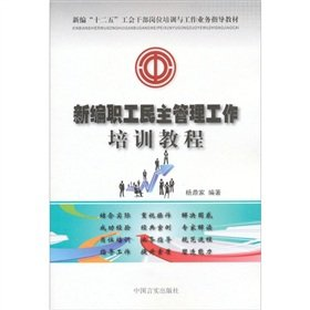 How to be a good division of labor Chairman [Paperback](Chinese Edition) pdf