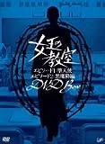 [DVD]女王の教室スペシャル DVD-BOX
