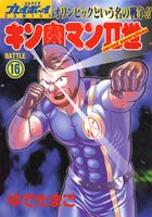 キン肉マンII世(Second generations) (Battle16) (SUPERプレイボーイCOMICS)