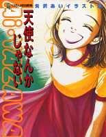 Ai Yazawa - Illustrations Collection: Tenshi Nanka Janai * Artbook
