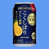 サントリー こくしぼりプレミアム 〈ぜいたく檸檬〉350mlケース(24本入り)