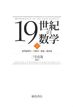 19世紀の数学〈1〉数理論理学・代数学・数論・確率論