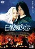 [DVD]白髪魔女伝~美しき復讐鬼~其ノ壱